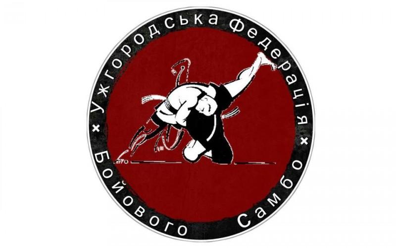 В Ужгороді відбудеться Відкритий чемпіонат з бойового самбо a078dfcec3774